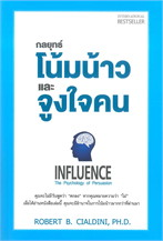 กลยุทธ์โน้มน้าวและจูงใจคน INFLUENCE:The Psychology of Persuasion