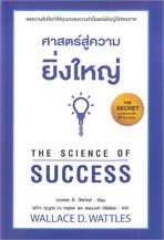 ศาสตร์สู่ความยิ่งใหญ่ THE SCIENCE OF SUCCESS