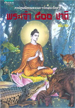 การ์ตูนนิทานธรรมะจากพระโอษฐ์ พระเจ้า ๕๐๐ ชาติ เล่ม 2