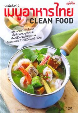เมนูอาหารไทย CLEAN FOOD