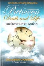 ระหว่างความตายและชีวิต