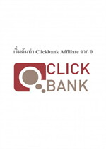 เริ่มต้นทำ ClickBank Affiliate จาก 0