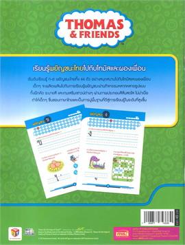 โทมัสสอนหนูเก่ง พยัญชนะไทย ก-ฮ THOMAS & FRIENDS