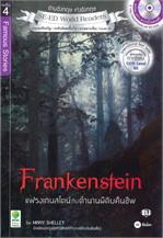 Frankenstein แฟรงเกนสไตน์กับตำนานผีดิบคืนชีพ