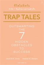 ชีวิตไม่ติดกับ กำจัด 7 กับดักขวางความสำเร็จ