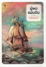 ผู้พบแผ่นดิน : The Explorers