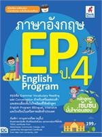 ภาษาอังกฤษ EP (English Program) ป.4