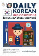 DAILY KOREAN สนทนาภาษาเกาหลี ในชีวิตประจำวันแบบทันท่วงที