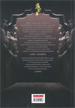 หาญท้าชะตาฟ้า ปริศนายุทธจักร เล่ม 15 (จบภาค)