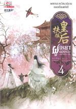 ฝูเหยาฮองเฮา หงสาเหนือราชัน เล่ม 4