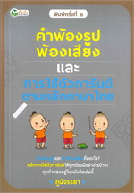 คำพ้องรูป พ้องเสียง และการใช้ตัวการันต์ ตามหลักภาษาไทย