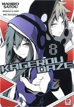KAGEROU DAZE เล่ม 8 (Comic)