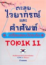 ตะลุยไวยากรณ์และคําศัพท์ เตรียมสอบวัดระดับ TOPIK II