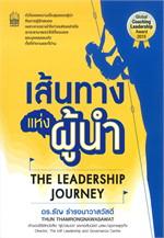 เส้นทางแห่งผู้นำ