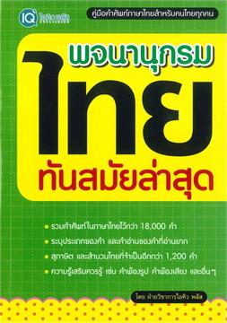 พจนานุกรมไทย ทันสมัยล่าสุด