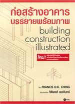 ก่อสร้างอาคาร บรรยายพร้อมภาพ