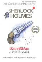 เชอร์ล็อก โฮล์มส์ ปริศนาคดีสีเลือด ฉบับ 2 ภาษา Thai-English