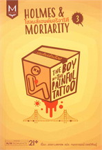 HOLMES & MORIARITY เล่ม 3 : รอยสักสลักเลือด