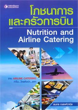 โภชนาการและครัวการบิน