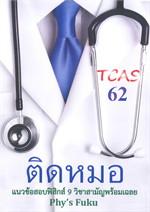ติดหมอ TCAS 62 แนวข้อสอบฟิสิกส์ 9 วิชาสามัญพร้อมเฉลย