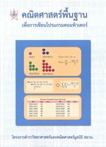 คณิตศาสตร์พื้นฐานเพื่อการเขียนโปรแกรมคอมพิวเตอร์