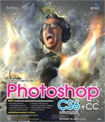 ตกแต่งภาพกราฟิก Photoshop CS6 + CC (ฉบับสมบูรณ์)