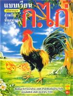 แบบเรียน ก.ไก่ ฉบับมาตรฐาน