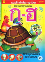 แบบฝึกหัดคัดภาษาไทย อักษรมาตรฐานตัวกลม