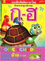 ชุด HOME SCHOOL (ชุดที่ 2)