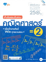 เก็งข้อสอบรับตรง คณิตศาสตร์ 2