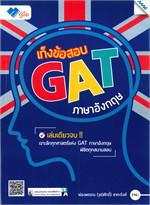 เก็งข้อสอบ GAT ภาษาอังกฤษ