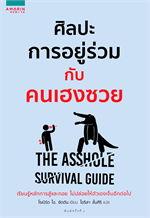 ศิลปะการอยู่ร่วมกับคนเฮงซวย The Asshole Survival Guide