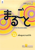 มะรุโกะโตะ ภาษาและวัฒนธรรมญี่ปุ่น : ชั้นต้น 2 A2 เพิ่มพูนความเข้าใจ