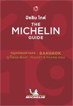 THE MICHELIN กรุงเทพฯ ภูเก็ต พังงา 2019