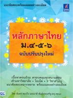 หลักภาษาไทย ม.๔-๕-๖ (ฉบับปรับปรุงใหม่)