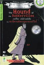 The Hound of the Baskervilles เชอร์ล็อก โฮล์มส์ ยอดนักสืบ : ตอน หมาปีศาจแห่งตระกูลบาสเกอร์วิลล์