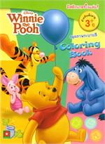 ระบายสีหมีพูห์ มีสติ๊กเกอร์ในเล่ม