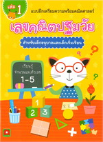 แบบฝึกเตรียมความพร้อมคณิตศาสตร์ เลขคณิตปฐมวัย เล่ม 1