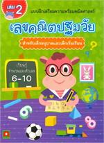 แบบฝึกเตรียมความพร้อมคณิตศาสตร์ เลขคณิตปฐมวัย เล่ม 2