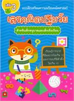 แบบฝึกเตรียมความพร้อมคณิตศาสตร์ เลขคณิตปฐมวัย เล่ม 3