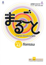 มะรุโกะโตะ ภาษาและวัฒนธรรม : ชั้นต้น 2 A2 กิจกรรม
