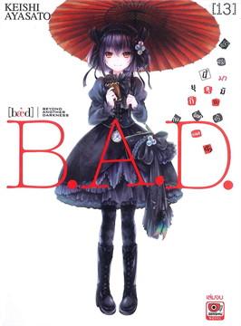 B.A.D. (เล่ม 13) : แล้วพรุ่งนี้มายุสุมิก็จะกินช็อกโกแลตอีก