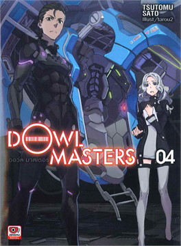 DOWL MASTERS เล่ม 4