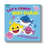 หนังสือลอยน้ำ Let's Count, Baby Shark!