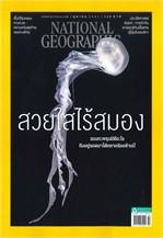 NATIONAL GEOGRAPHIC ฉบับที่ 207 (04 ตุลาคม 61