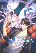 7 Nights ฝ่าวิกฤตในแดนฝัน