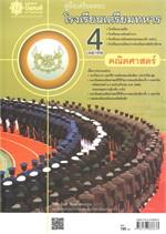 คู่มือเตรียมข้อสอบเข้าโรงเรียนเตรียมทหาร 4 เหล่าทัพ (คณิตศาสตร์)