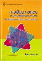 การเรียนการสอนวิทยาศาสตร์ที่เป็นวิทยาศาสตร์ : ประวัติศาสตร์ ปรัชญา และการศึกษา