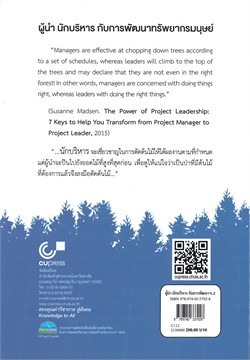 ผู้นำ นักบริหาร กับการพัฒนาทรัพยากรมนุษย์