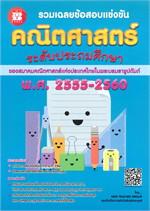 รวมเฉลยข้อสอบแข่งขันคณิตศาสตร์ ระดับประถมศึกษา พ.ศ.2555-2560